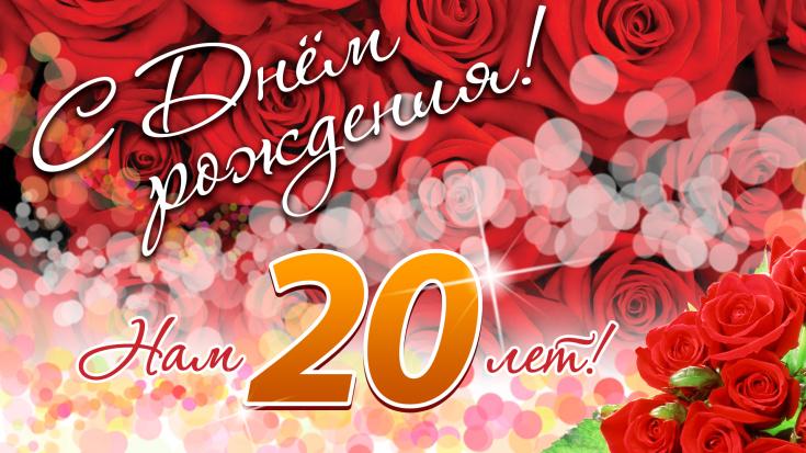 Красивые и официальные поздравления с 20 летием фирмы (предприятия, организации)