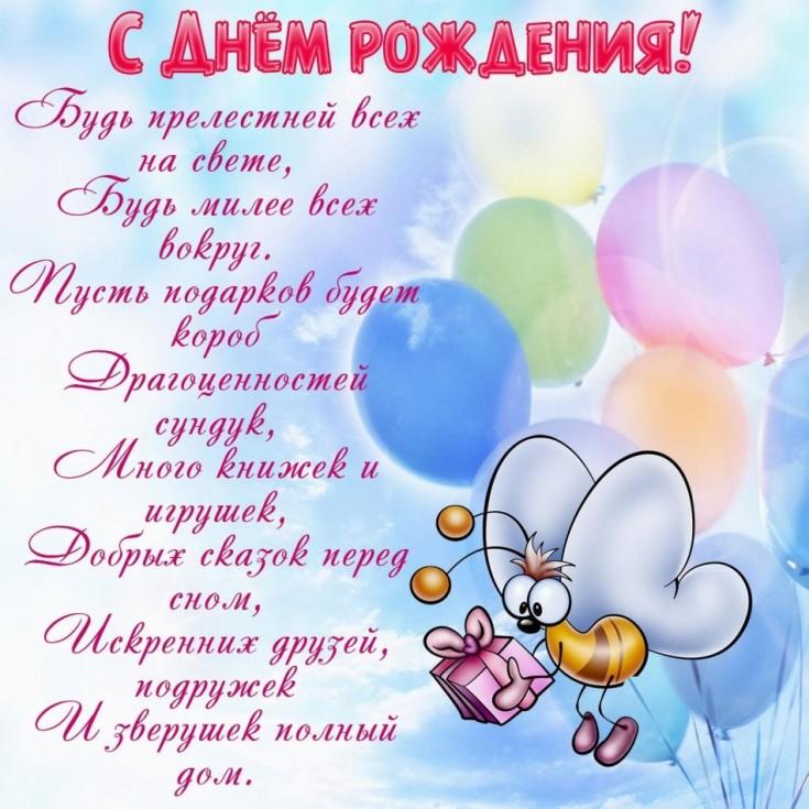 Красивые и прикольные поздравления с днем рождения дочери 7 лет от мамы, папы, родителей трогательные своими словами до слез