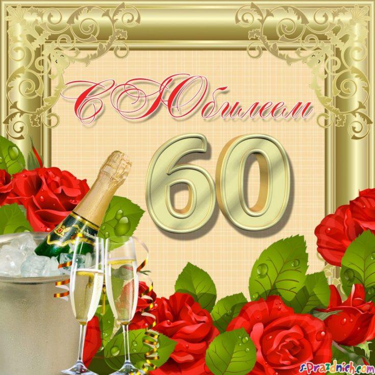 Красивые и трогательные поздравления с юбилеем 60 лет мужу от жены, прикольные, душевные своими словами