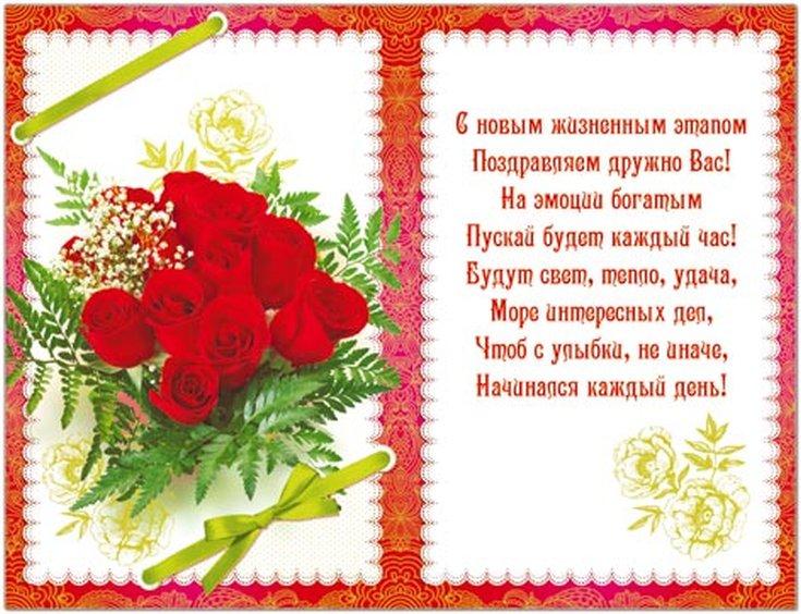 Поздравления с уходом на заслуженный отдых женщине
