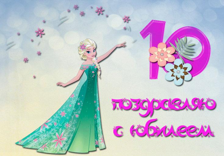 10 лет доченьке поздравления от родителей